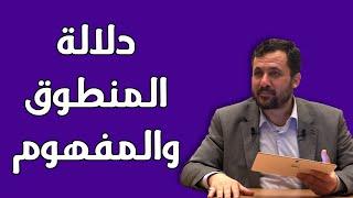 عبد القادر الحسين الشامي - دلالة المنطوق والمفهوم
