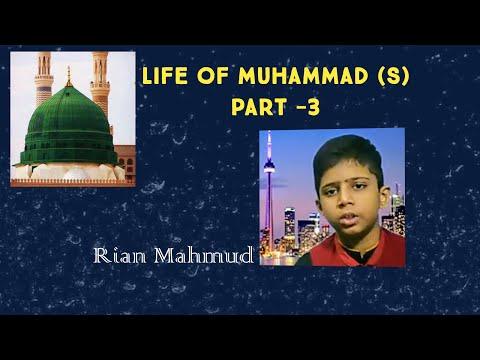 Life Of Muhammad(S)Part -3 III Rian Mahmud