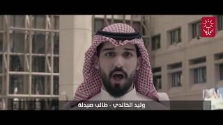 في يوم الوطن سعوديون يتحدثون عن وطن الفخر