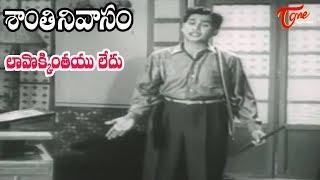 Santhi Nivasam Movie Songs || Laavokkintayu Ledu Padyam || ANR || Rajasulochana - OldSongsTelugu