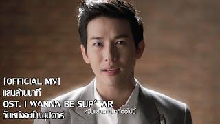 getlinkyoutube.com-[Official MV] แสนล้านนาที OST. I Wanna Be Sup'tar วันหนึ่งจะเป็นซุปตาร์