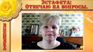 getlinkyoutube.com-ЭСТАФЕТА: Отвечаю на вопросы от Оксаны Дереза.