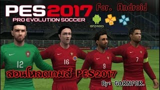 getlinkyoutube.com-สอนโหลดเกมส์PES2017 ใหม่ล่าสุดของIndonesia   PPSSPP For.Android
