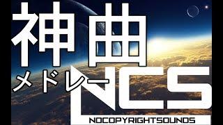 【作業用BGM】人生で1度は聞いておくべきNCS(EDM)メドレー!![BEST of NCS Mix]