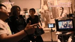 getlinkyoutube.com-映画『ルパン三世』メイキング映像①