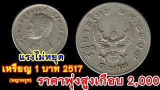 getlinkyoutube.com-1 บาท 2517 พญาครุฑ ราคาพุ่งสูงถึง 2,000 บาท
