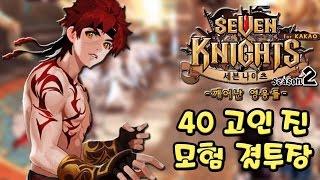 getlinkyoutube.com-세븐나이츠 고인 특집 6편. 40 진 모험 결투장 리뷰 [모바일 게임] - 기리