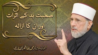 getlinkyoutube.com-Sohbat-e-Bad ky Asraat awr un ka Izala by Shaykh-ul-Islam Dr. Muhammad Tahir-ul-Qadri