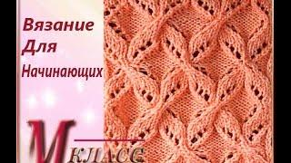 getlinkyoutube.com-ВЯЗАНИЕ ДЛЯ НАЧИНАЮЩИХ  Knitting instructions for beginners