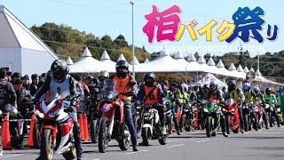 柏バイク祭り