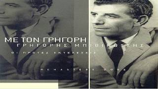 getlinkyoutube.com-Γρηγορης Μπιθικωτσης - Μεγαλες Επιτυχιες / Grigoris Bithikotsis - Greatest Hits