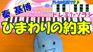 getlinkyoutube.com-1本指ピアノ【ひまわりの約束】秦基博 STAND BY ME ドラえもん 簡単ドレミ楽譜 超初心者向け