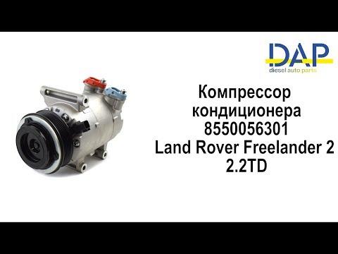 Компрессор кондиционера Ленд Ровер Фрилендер компрессор Land Rover Freelander 2 2.2TD