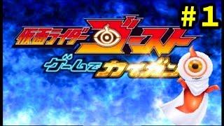 getlinkyoutube.com-3DS仮面ライダーゴースト ゲームでカイガン!!#1話Kamen Rider Ghost
