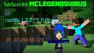getlinkyoutube.com-โปรโมทเซิฟ MC LegendsVirus 1.7.2 - 1.7.10 [โกสคุง]
