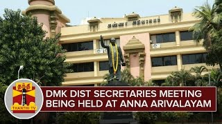 DMK District Secretaries Meeting being held today at Anna Arivalayam | Thanthi TV