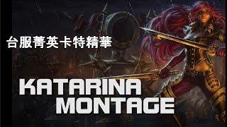台服菁英卡特精華剪輯 不給卡特就戳/Taiwan Katarina Montage