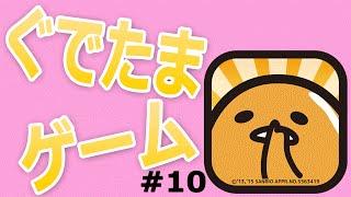 getlinkyoutube.com-【ぐでたまゲーム攻略 #10】たまごポン10回連続でやってみた!!【Gudetama】