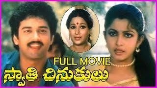 getlinkyoutube.com-Swathi Chinukulu || Telugu Full Movie - Vanisri,Jayasudha,Sarath Babu,Suresh,Ramyakrishna