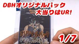 getlinkyoutube.com-運試し!!【DBH】ドラゴンボールヒーローズ オリパ もしかしたらUR!? 1/7Ver.
