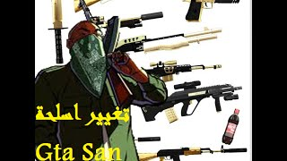 getlinkyoutube.com-شرح طريقة تغير شكل الاسلحة في Gta san andreas + طاقم جميل