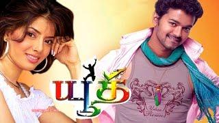 youth tamil full movie | vijay superhit full movies | tamil latest movie - new uploades
