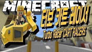 getlinkyoutube.com-진호의 마인크래프트 마리오 터보 카트 레이서 & Minecraft MARIO Turbo Racer KART RACERS