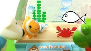 getlinkyoutube.com-저 물꼬기는 내가 먹을꺼야! ★뽀로로 장난감 애니
