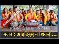 New Nepali Bhajan 20172074  Aaidinus na Shiva ji  by Ram Prasad Khanal , रामप्रसाद खनालको भजन