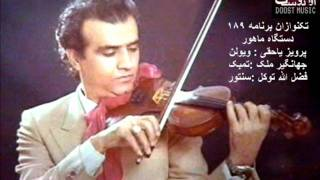 "getlinkyoutube.com-""Mahoor Scale, on Persian Tuned Violin"": Taknavazan 189, Parviz Yahaghi پرویز یاحقی"