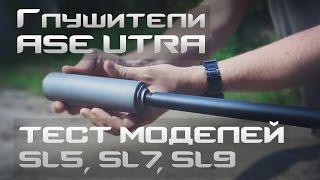 getlinkyoutube.com-Тест глушителей Ase Utra, сравнение SL5, SL7, SL9. 1 часть