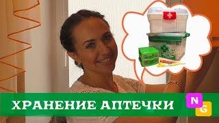 getlinkyoutube.com-Хранение лекарств в доме! Моя АПТЕЧКА. Nataly Gorbatova.