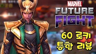 getlinkyoutube.com-마블 퓨처 파이트 장난의 신 60 로키 리뷰 [Marvel Future Fight] Loki 6 star - 기리