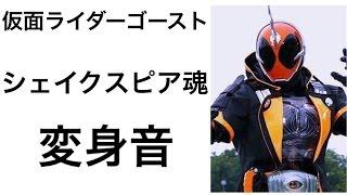 getlinkyoutube.com-【ネタバレ】仮面ライダーゴースト シェイクスピア魂 変身音 DXゴーストドライバー DX Ghost Driver Sound Hacking