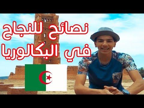 نصائح لطلبة البكالوريا في الجزائر أنس سلجمانسي Le BAC en Algérie BY Anes