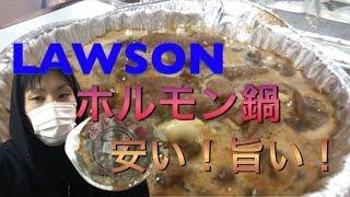 getlinkyoutube.com-ローソンの280円のホルモン鍋が旨いらしいので買ってみた!! byミルク