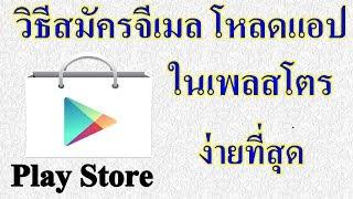 getlinkyoutube.com-วิธีสมัครgmailโหลดแอปplayสโตร์ STEP BY STEP