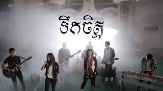 getlinkyoutube.com-ទឹកចិត្ត-Soul' by SWSB ft Punleur-ពន្លឺ​ [Official MV]