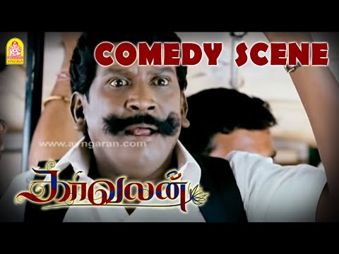 Vijay and Vadivelu Super Hit Comedy scene From Kaavalan Ayngaran HD Quality