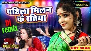 getlinkyoutube.com-भोजपुरी हॉट DJ Remix - पहिला मिलन के रतिया - Amrita Dixit - Bhojpuri New Hot Song 2016 - New Song