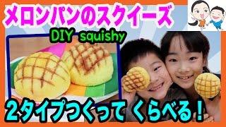 getlinkyoutube.com-【手作りスクイーズ】メロンパン2種類つくってくらべる★ベイビーチャンネル DIY squishy