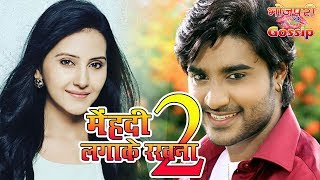 मेहंदी लगा के रखना 2 - Mehandi Laga Ke Rakhna 2 - Bhojpuri Movie 2018 - Chintu, Kajal Sharma - News