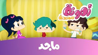 getlinkyoutube.com-أمونة -  نعمة الماء - قناة ماجد  Majid kids TV