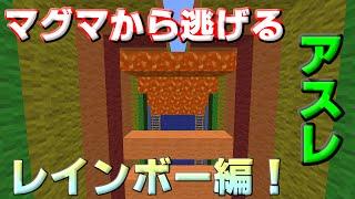 getlinkyoutube.com-【マインクラフト】マグマから全力で逃げるアスレチック!!「レインボー編」