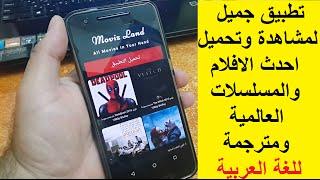 تطبيق جميل لتحميل ومشاهدة احدث الافلام والمسلسلات العالمية ومترجمة للعربية