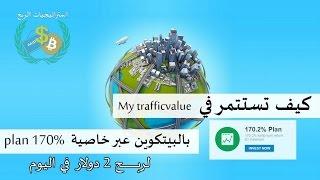 كيف تستتمر في My trafficvalue بالبيتكوين عبر خاصية plan 170% لربح 2$ في اليوم