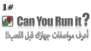 getlinkyoutube.com-#1 شرح : أعرف مواصفات جهازك قبل اللعب | Can You Run It