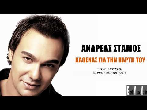 Andreas Stamos ~ Kathenas gia thn parth tou (Greek New Song 2012) HQ