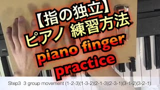 getlinkyoutube.com-【Piano】指の独立の完璧練習 finger isolation  perfect practice at anywhere