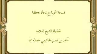 getlinkyoutube.com-فسحة لغوية مع نحاة مكة ، لفضيلة الشيخ العلامة أحمد الحازمي حفظه الله